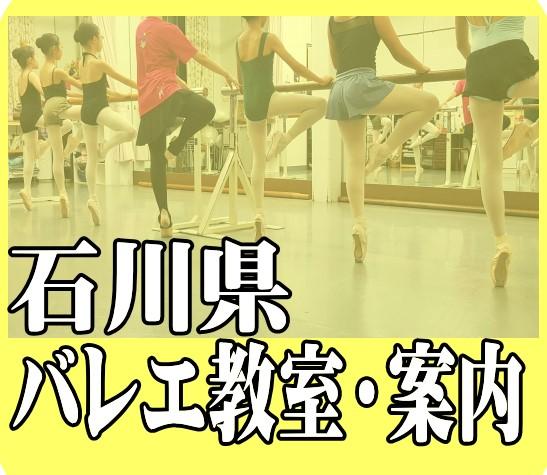 石川県バレエ教室案内