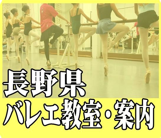 長野県バレエ教室