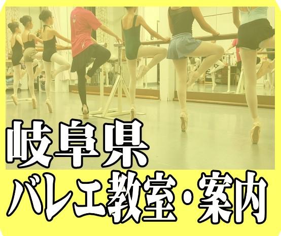 岐阜県バレエ教室案内