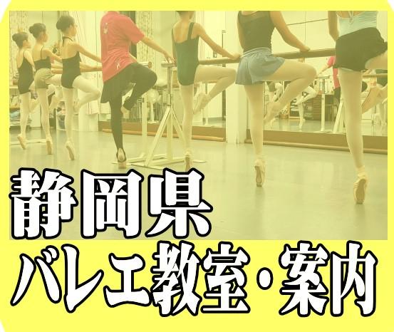 静岡県バレエ教室案内
