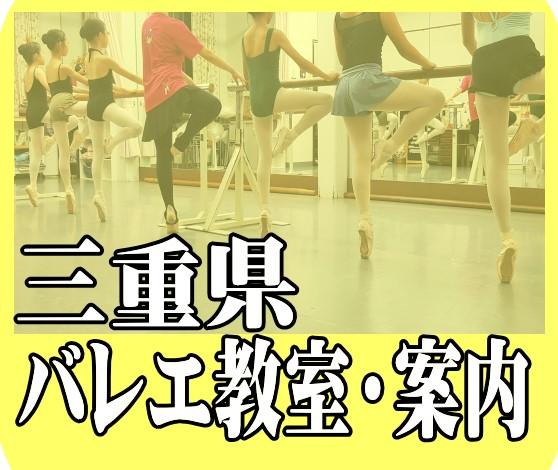 三重県バレエ教室の案内