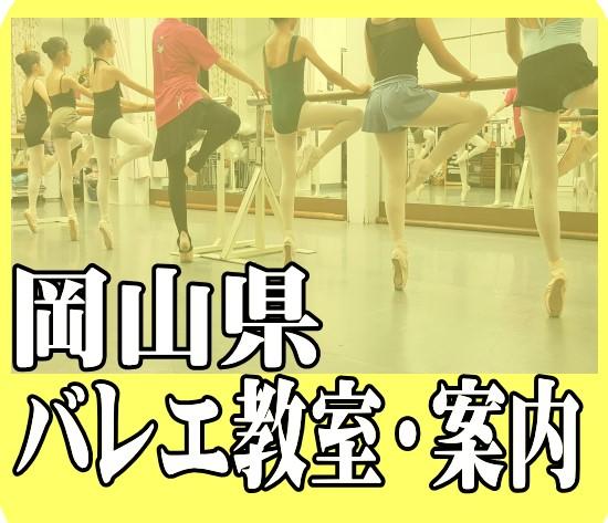 岡山県バレエ教室案内