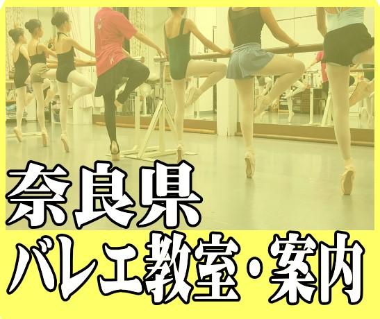 奈良県バレエ教室案内