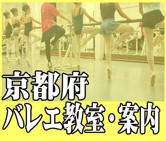 京都府バレエ教室・案内