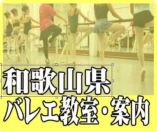 和歌山県バレエ教室案内