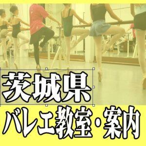 茨城県のバレエ教室・案内
